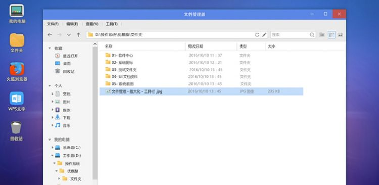 peony file manager
